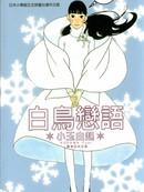 白鸟恋语漫画