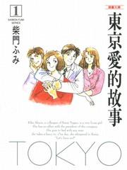 东京爱的故事