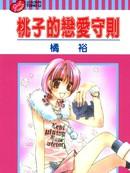 桃子的恋爱法则漫画