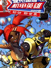 变形金刚机甲英雄:初访新世界