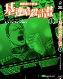 机动战士钢弹-基连暗杀计画 第3卷