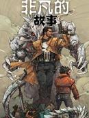 非凡的故事-金钢狼-惩罚者漫画