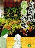 京都风恋爱攻略