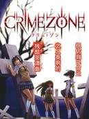 crime zone 第24话