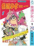 柔道少女 第6卷