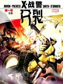 X战警:分裂漫画